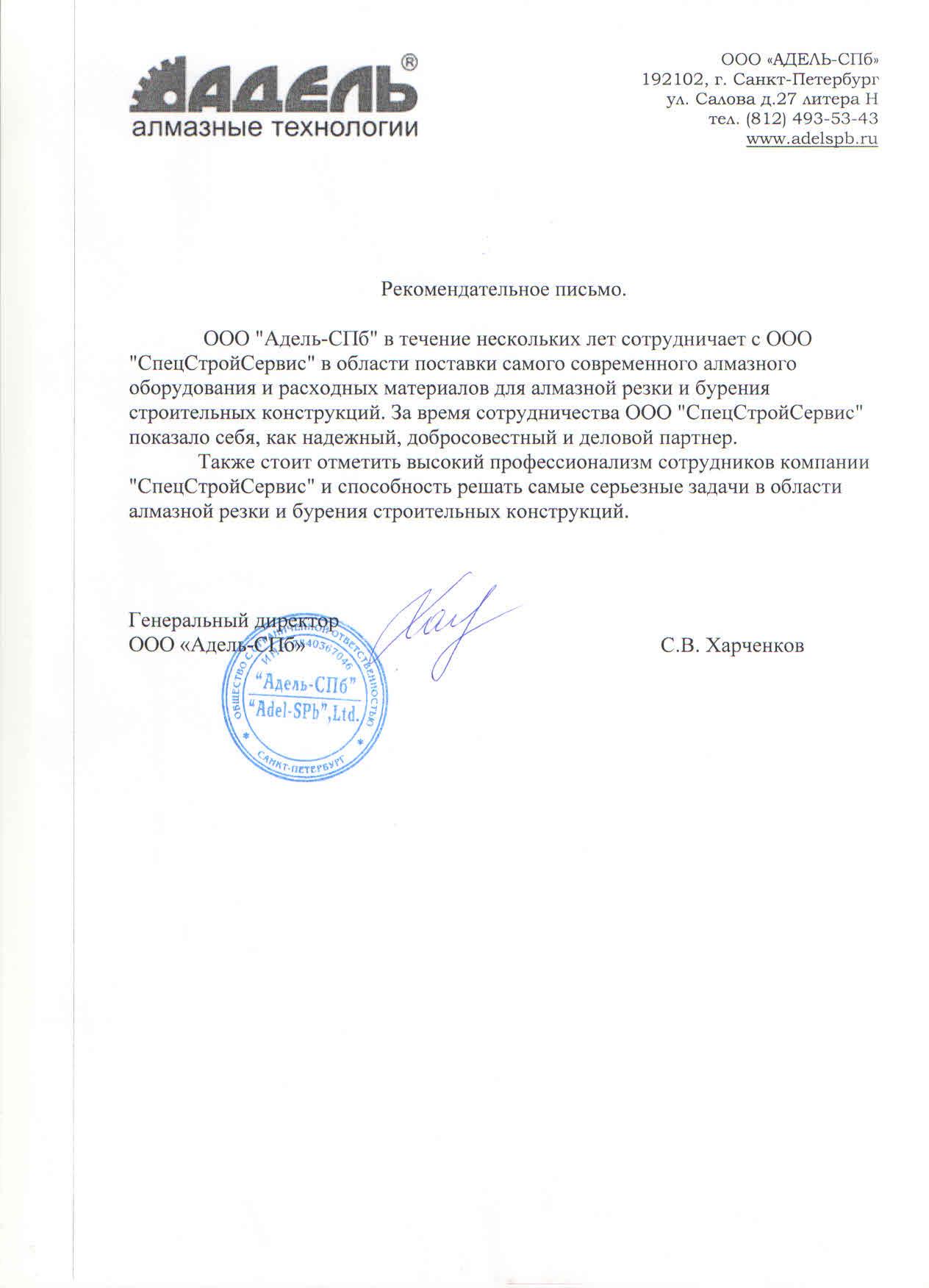 Отзывы о компании ООО СпецСтройСервис